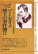 ジョン・イヴリン・ソーンダイク博士  (Dr. John Evelyn Thorndyke)Original text