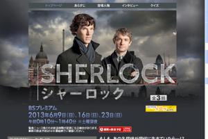 「SHERLCOK」再放送、NHKBSプレミアム6月はカンバーバッチ特集